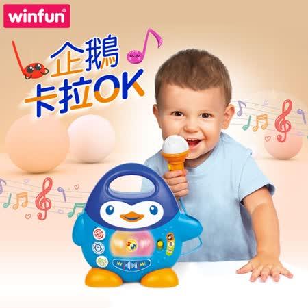 WinFun 企鵝卡拉OK