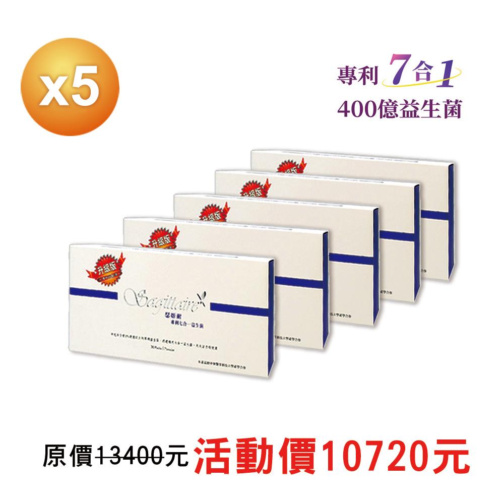 【晶璽】瑟姬爾七合一益生菌(5盒優惠組)