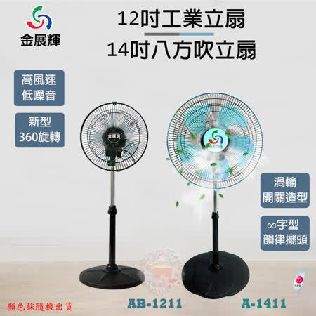 金展輝 12吋工業立扇 +14吋360度八方吹涼風扇