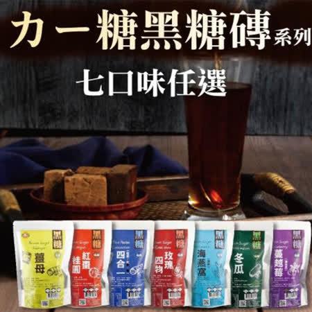 太禓食品 黑糖茶磚7種口味任選