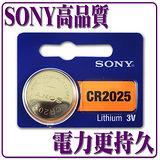 【SONY高品質 電力更持久 】SONY 高品質鈕扣型電池 CR2025 ( 10顆入)