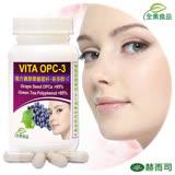 【赫而司】VITA OPC-3養顏素葡萄籽複方植物膠囊(60顆/罐)