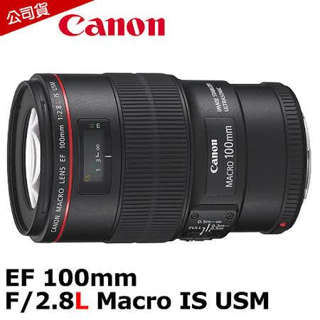 Canon EF 100mm F2.8 L Macro IS USM (公司貨).-送UV濾鏡67mm+吹球拭筆組