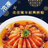 佳佳陳年紹興醉蝦650g±5%/盒