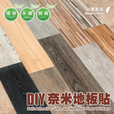 台灣製造 DIY奈米地板貼24片裝