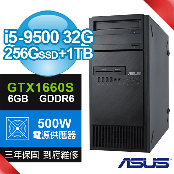 【期間限定↘效能特惠】ASUS 華碩 E500 G5 商用工作站( i5-9500/ 32G/ 256G SSD+1TB/ GTX1660S 6G/ WIN10P/ 500W)