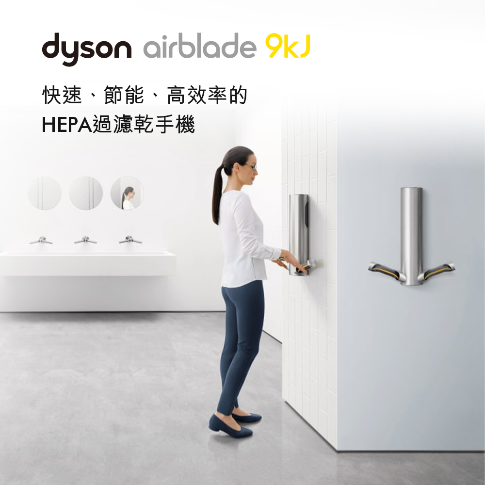 Dyson 戴森 Airblade HU03型 9kj 乾手機/烘手機-金屬色(110V/220V)