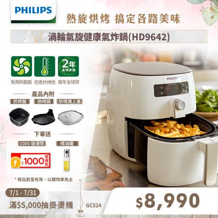 健康氣炸鍋 HD9642