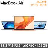2019新款 Apple MacBook Air 13.3吋 1.6GHz/8G/128G 筆記型電腦 金色 (MVFM2TA)