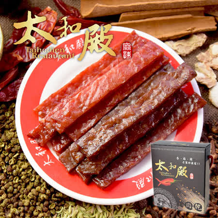 太和殿椒麻/蜜汁豬肉條4盒