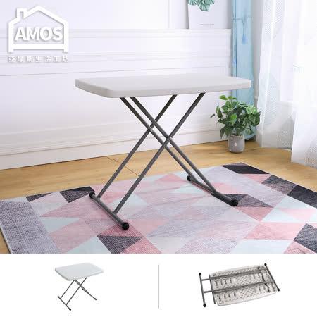 Amos 多段式戶外小餐桌