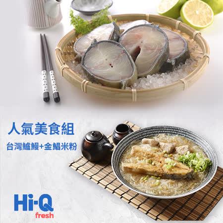 Hi-Q fresh 台灣鱸鰻+金鯧米粉