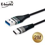 E-books Type C QC3.0高速充電線X72 (2M)