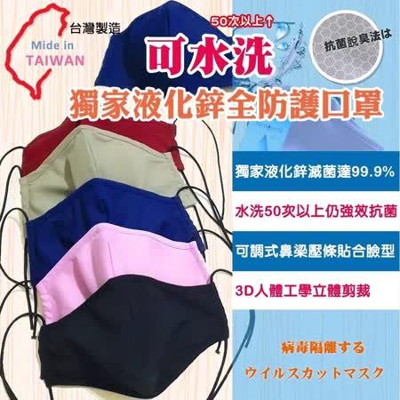 可水洗液化鋅 防護防潑水口罩10入