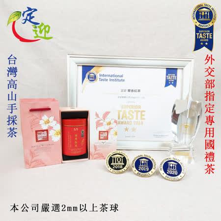 【定迎ITQI得獎茶】 蜜香紅茶雙磁扣禮盒2入