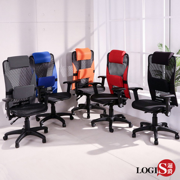 LOGIS 阿爾傑人體透氣全往辦公椅/電腦椅/主管椅/工學椅