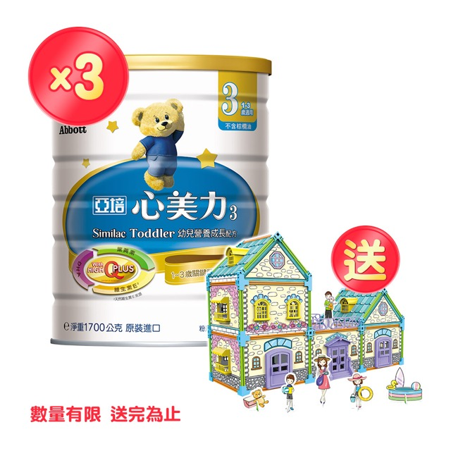 亞培 心美力3號 幼兒營養成長配方(新升級)(1700gx3罐)+彩繪益智拼裝別墅