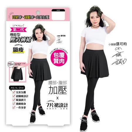 E‧Heart 機能型壓力褲裙