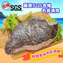 【頤珍鮮物】野生石斑魚菲力5份組(250g/份*5)