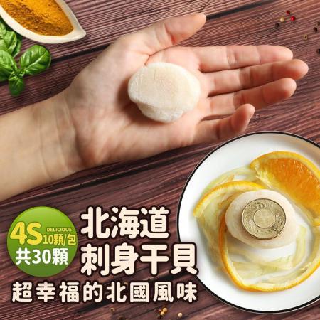 北海道原裝 4S生鮮干貝30顆