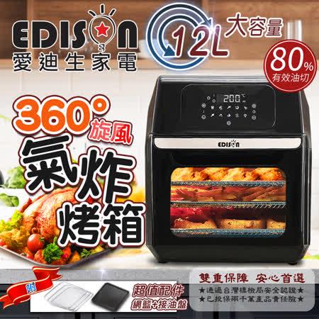 EDISON愛迪生  12L微電腦旋風氣炸烤箱