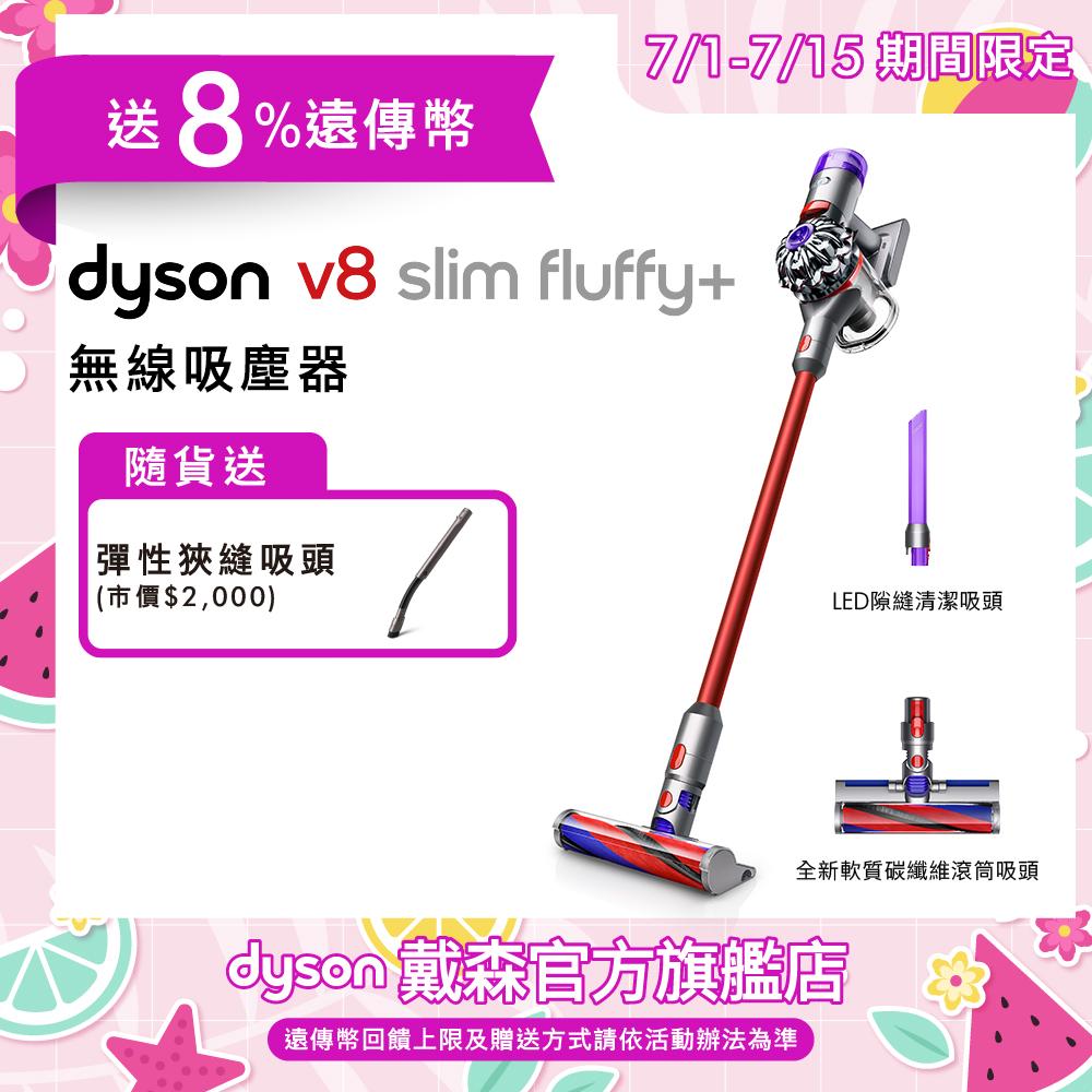 【3/2-3/15最高送8%遠傳幣】Dyson戴森 V8 slim fluffy+ 無線吸塵器