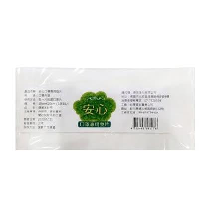 【SAFE】口罩專用 墊片-10片 / 4入