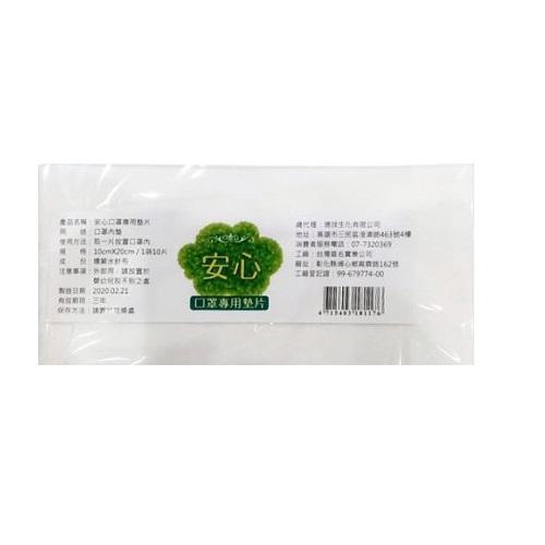 【SAFE】口罩專用墊片-10片 / 4入