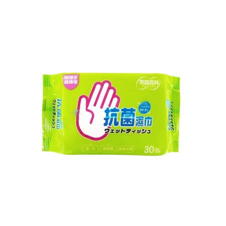 【Nice Clean】 抗菌柔濕巾30抽 / 3入