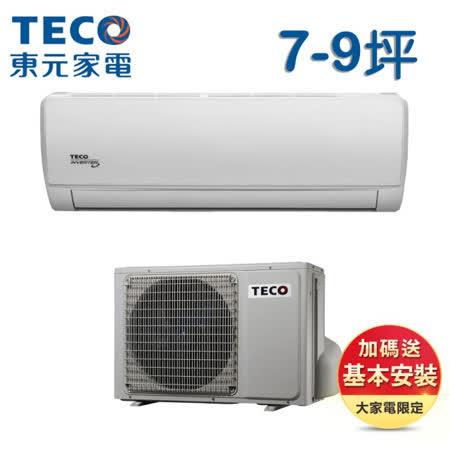 TECO 東元 7-9坪 一對一變頻冷暖型冷氣