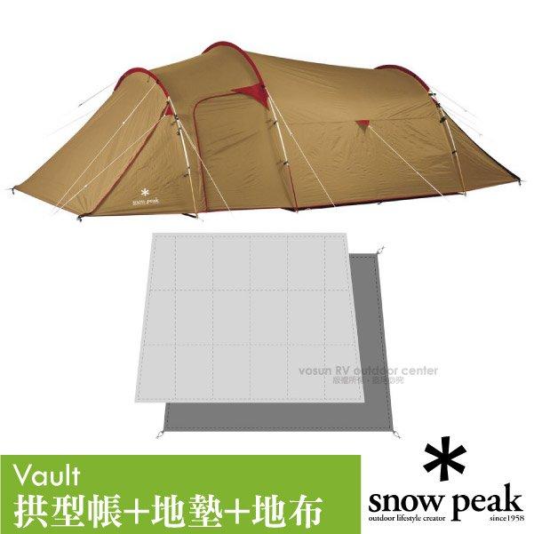 【日本 Snow Peak】Vault 露營寢室拱型帳+專用地墊+地布套裝組(4人).寢室帳.客廳帳/SDE-080S