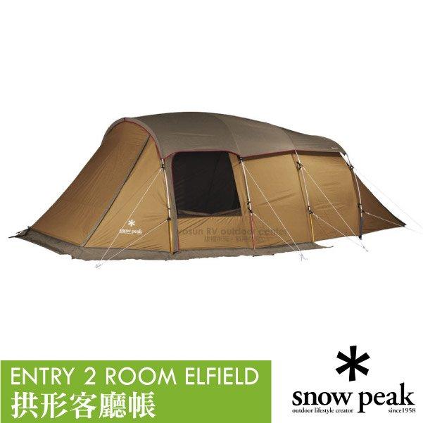 【日本 Snow Peak】ENTRY 2 ROOM ELFIELD 拱形客廳寢室帳(含頂布).家庭帳.露營帳篷/TP-880