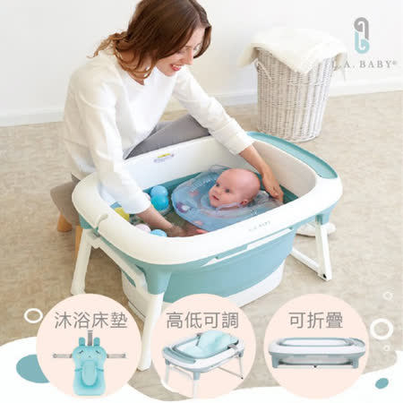 L.A. Baby 溫感多功能摺疊浴桶