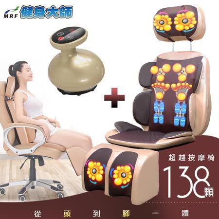 健身大師 按摩椅墊+ 美體輕盈刮痧機