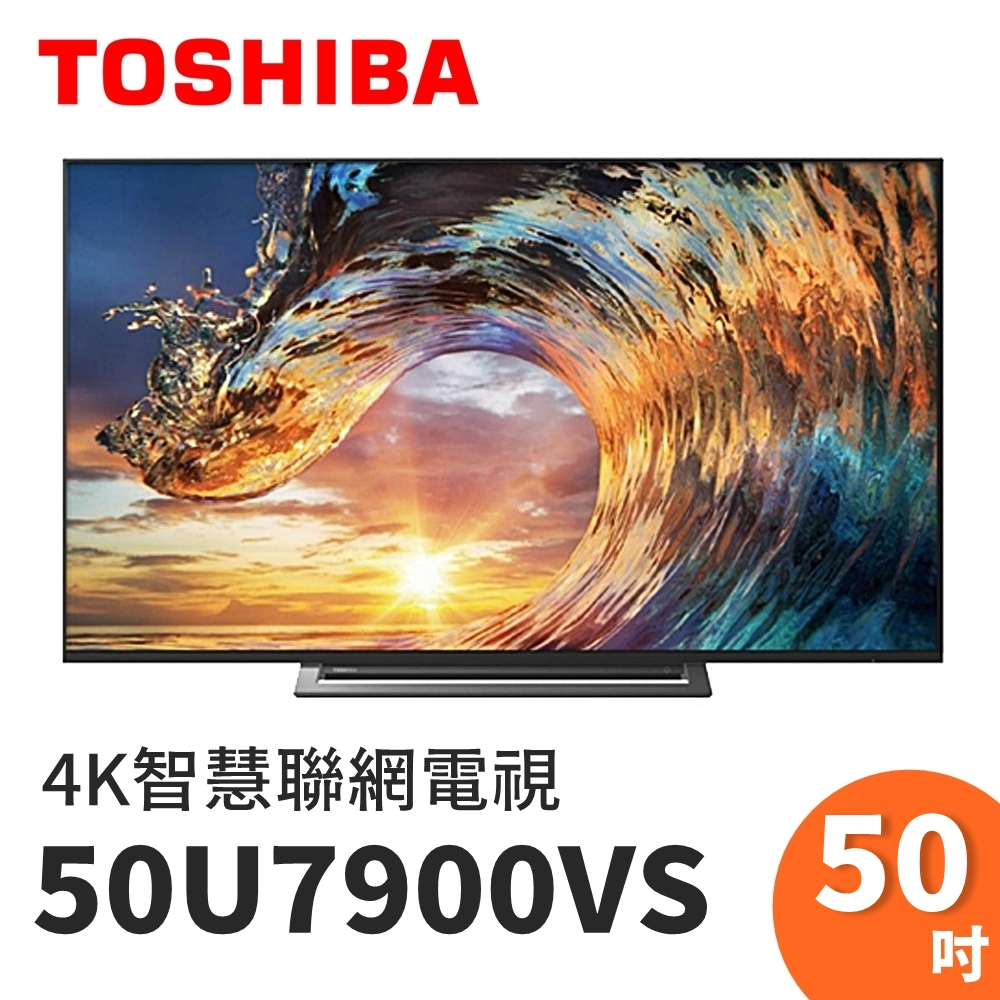 【TOSHIBA 東芝】50型 4K 廣色域六真色 智慧聯網電視 50U7900VS