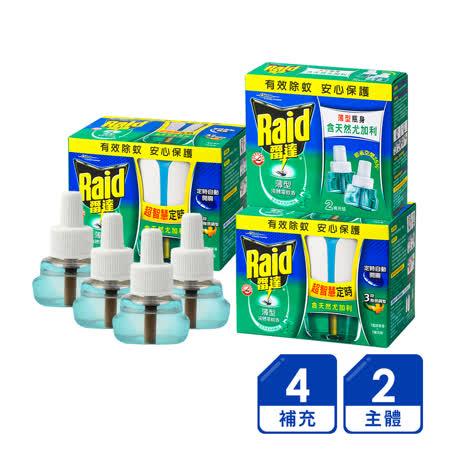 雷達 2主體+4補充 液體電蚊香 尤加利