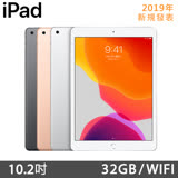 APPLE 2019 iPad Wi-Fi 32GB 10.2吋 平板電腦 (MW762TA, MW752TA, MW742TA)