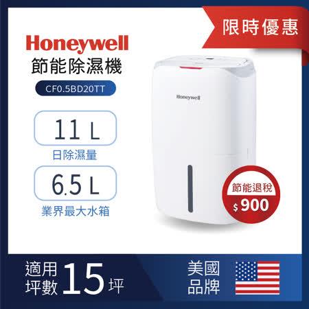 Honeywell 節能除濕機