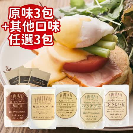 九州鬆餅 原味鬆餅粉+任選各3包