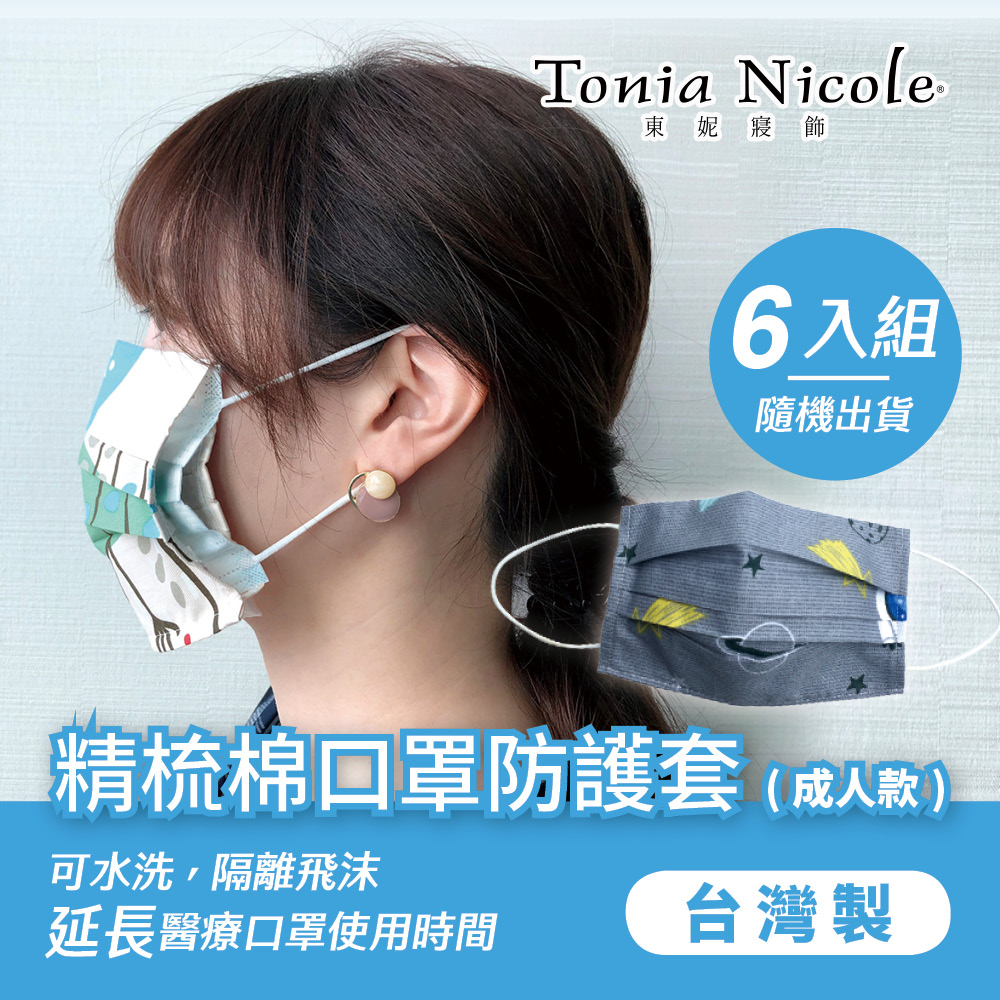Tonia Nicole東妮寢飾 100%精梳細棉防護口罩套-MIT台灣製(六入組)