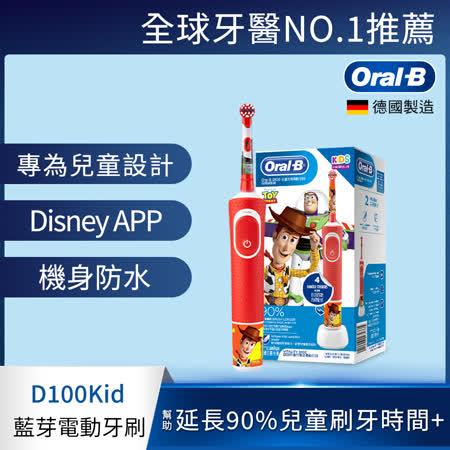 Oral-B-玩具總動員 充電式兒童電動牙刷