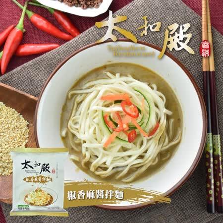 太和殿 椒香麻醬拌麵(12包)