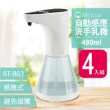 【Mr.Box】紅外線全自動感應乳液洗手機 BT-803(4入)