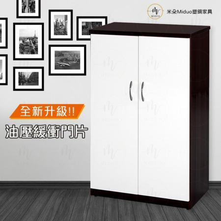 Miduo 2.1尺 兩門塑鋼鞋櫃