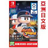 任天堂NS Switch eBASEBALL 實況野球 2020-日文版