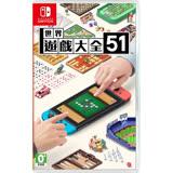 任天堂NS Switch 世界遊戲大全51(桌上益智派對遊戲)-中日文版