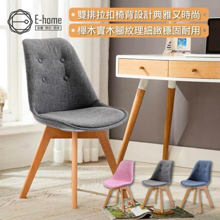 E-home 北歐布面 拉扣軟墊櫸木腳餐椅