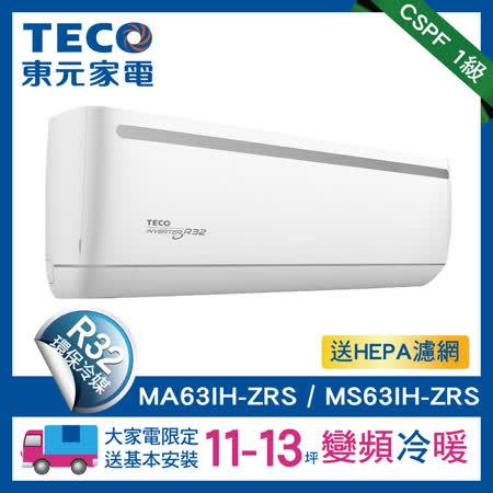【TECO東元】11-13坪  R32變頻空調冷暖型冷氣