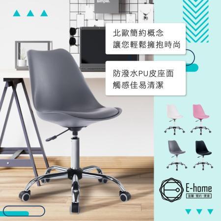 E-home 經典造型 軟墊電腦椅