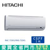 HITACHI 日立11-12坪RAC-71SK1/RAS-71SK1~A 7.2精品變頻冷專冷氣含